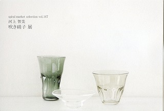 s-kawakami002.jpg